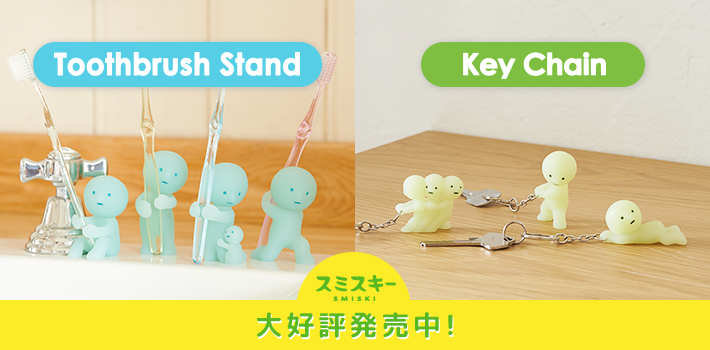 スミスキー Toothbrush Stand & Key Chain