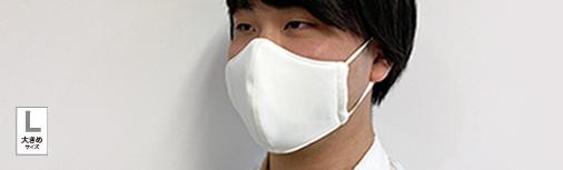 生活雑貨 高田馬場 マスク サイズ比較L