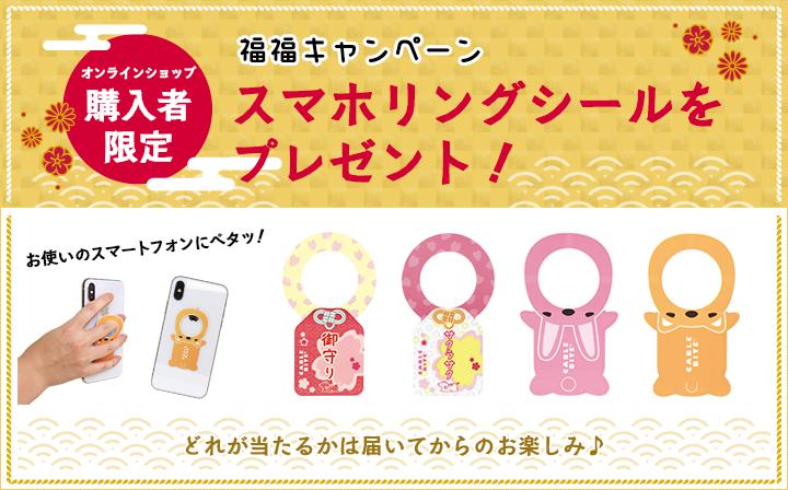 オンラインショップ購入者限定 福福キャンペーン スマホリングシールプレゼント