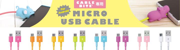 ケーブルバイト専用microUSBケーブル