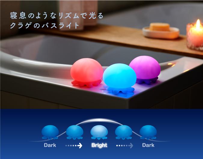 お風呂に浮かべて光る癒やしのバスライト