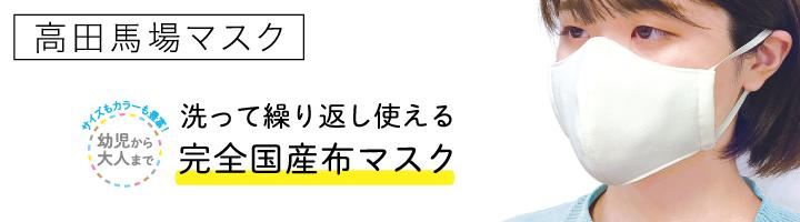 生活雑貨 高田馬場 マスク