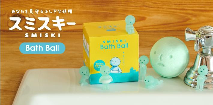 あなたを見守る不思議な妖精 スミスキー bath ball