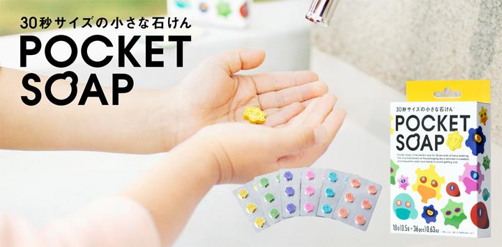 30秒サイズの小さな石けん POCKET SOAP ポケットソープ