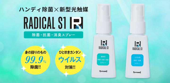 Radical S1