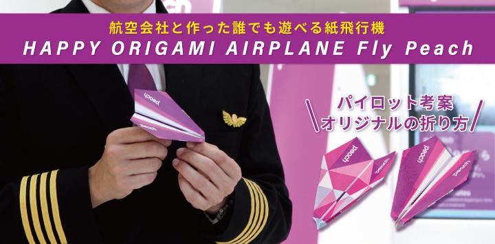 HAPPY ORIGAMI AIRPLANE Fly Peach ハッピー オリガミ エアプレーン フライ ピーチ