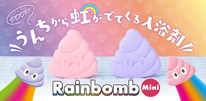 Rainbomb poop