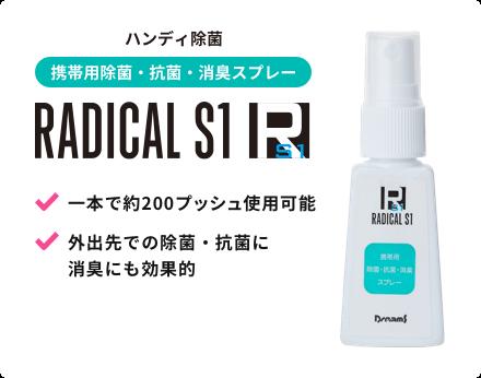 ハンディ除菌 携帯用除菌・抗菌・消臭スプレー Radical S1