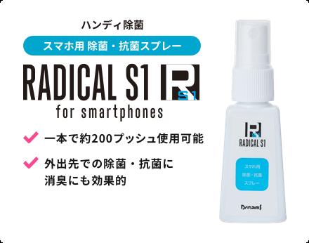 ハンディ除菌 携帯用除菌・抗菌・消臭スプレー Radical S1 forsmartphone