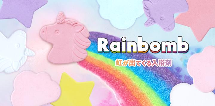 バスグッズ rainbomb 使用イメージ00