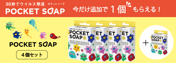ポケットソープ POCKET SOAP