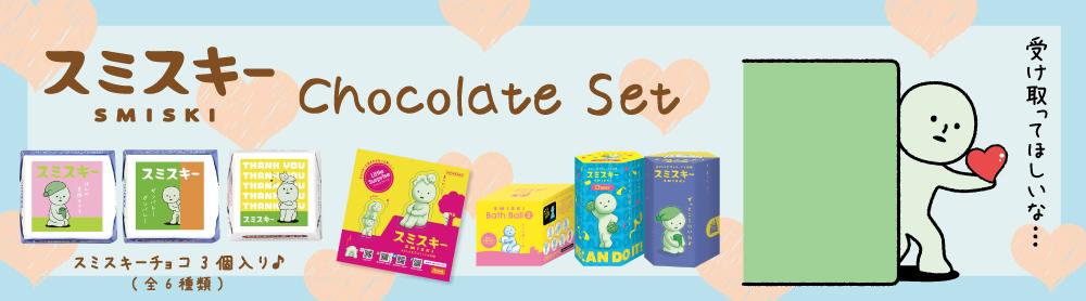 smiski chocolate