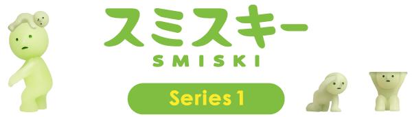 スミスキーシリーズ1