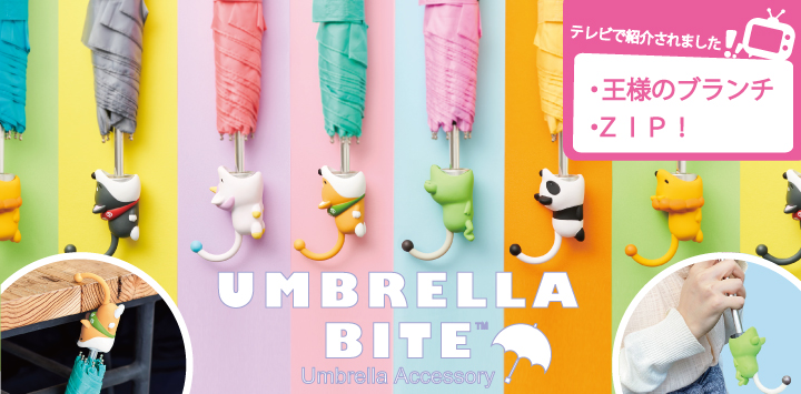 Umbrella Bite アンブレラバイト